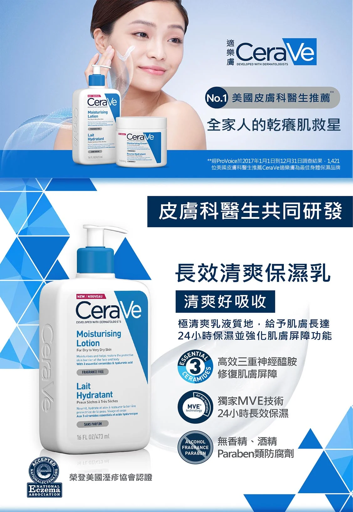 CeraVe 適樂膚 長效清爽保濕乳 236ml  -041881