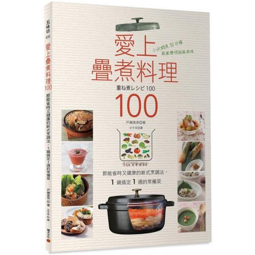 愛上疊煮料理100:節能省時又健康的新式烹調法,1 鍋搞定1 週的常備菜【城邦讀書花園】