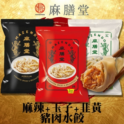 麻膳堂‧網紅激推名店水餃 約25顆/包(三個口味各一包)