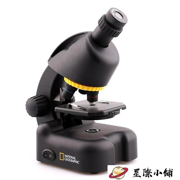 顯微鏡 正品德國bresser聯名美國國家地理小學生科學實驗套裝兒童顯微鏡 星際小鋪