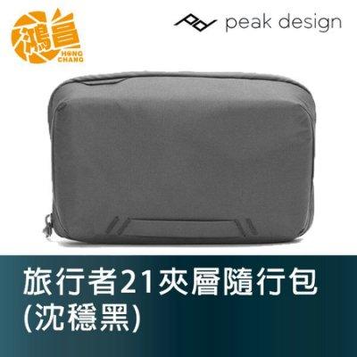 【鴻昌】Peak Design 旅行者21夾層隨行包 公司貨 沉穩黑色 相機側背包 TECH POUCH