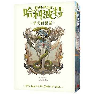 哈利波特(2)消失的密室【繁體中文版20週年紀念】......
