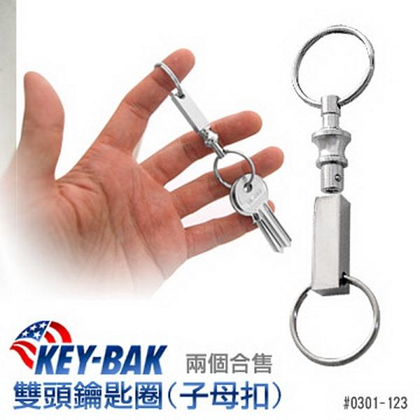 美國KEY BAK雙頭鑰匙圈 子母扣 (公司貨))#0301-123(銀)
