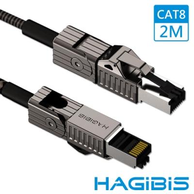 HAGiBiS海備思 90度彎折旋轉CAT8超高速電競級萬兆網路線 2M