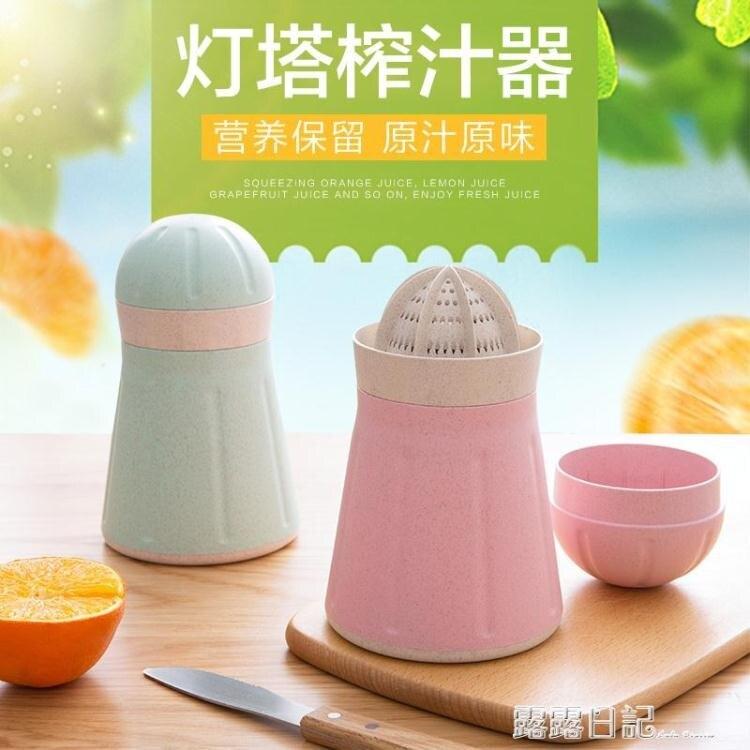 手動小型榨汁機迷你橙子榨汁器水果壓汁機家用原汁機