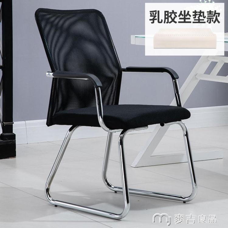 辦公椅電腦椅家用會議椅辦公椅弓形職員學習麻將座椅人體工學靠背椅 交換禮物YJT