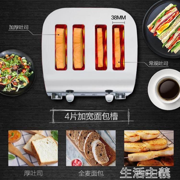 麵包機 烤面包機家用4片多士爐商用烤土司早餐吐司機全自動 斯樂得Silede