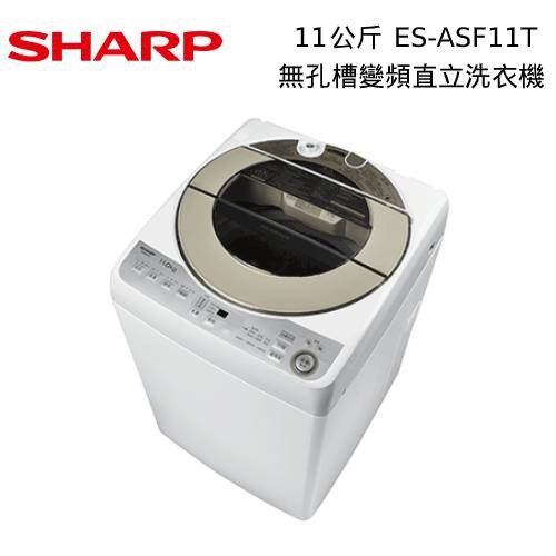 【私訊再折】SHARP 夏普 11公斤 ES-ASF11T 無孔槽變頻洗衣機
