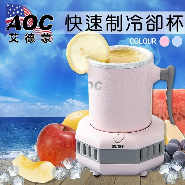 【AOC艾德蒙】急速製冷機 快速制冷冰涼冷卻杯 2色 制冷杯 極速制冷 冰鎮速冷 冷飲速凍機 飲料速冷機