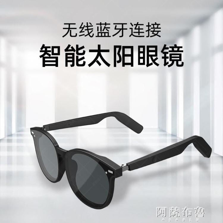 【快速出貨】藍芽眼鏡 藍芽眼鏡智慧耳機黑科技無線多功能電話墨鏡適用華為蘋果安卓考試 七色堇 新年春節送禮