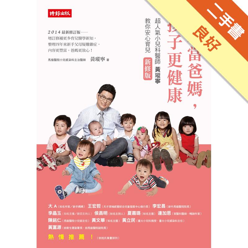 輕鬆當爸媽,孩子更健康:超人氣小兒科醫師黃瑽寧教你安心育兒(新修版) [二手書_良好] 5924