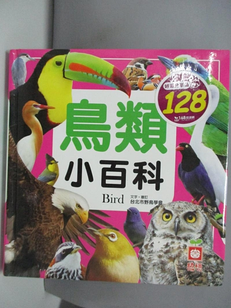 【書寶二手書T8/兒童文學_DEI】鳥類小百科_台北市野鳥學會