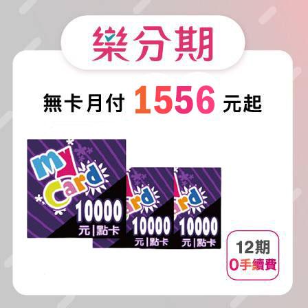 【MyCard】 30000點 遊戲點數-先拿後pay