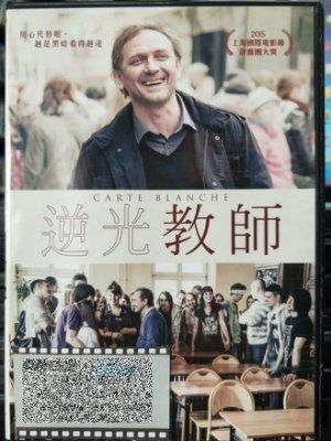 挖寶二手片-Z36-023-正版DVD-電影【逆光教師】-安德烈切拉(直購價)