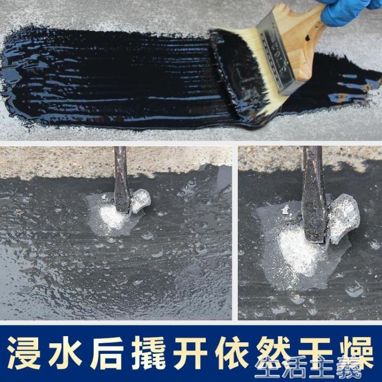 防補漏 屋頂防水膠水補漏材料樓頂平房裂縫膠天面聚氨酯涂料堵王漏水房屋 生活主義