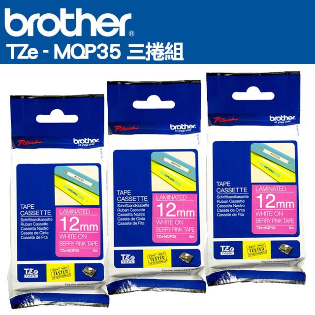 Brother TZe-MQP35 護貝標籤帶(12mm 粉紅底白字)三入組