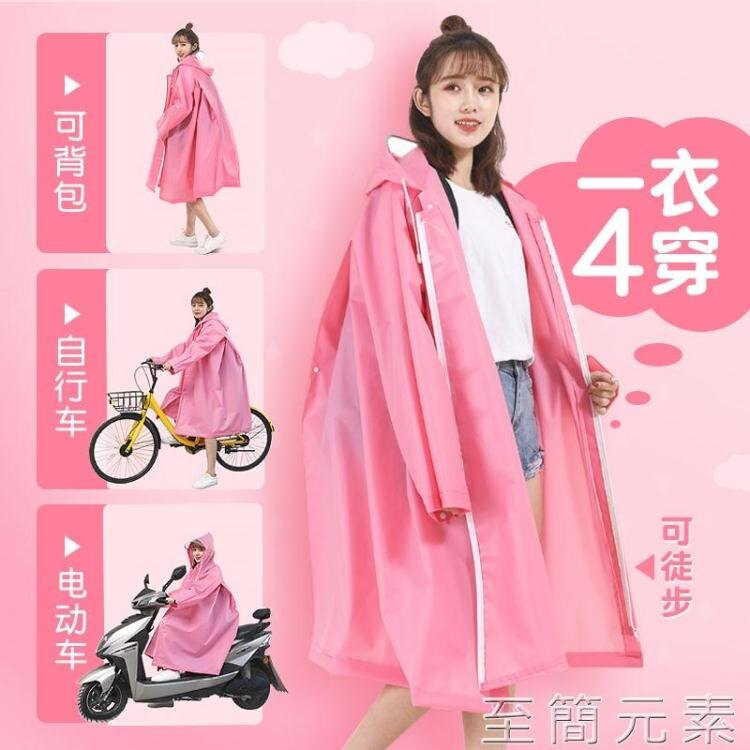 雨衣長款全身電瓶車電動車摩托自行車防暴雨雨披單人女款成人時尚