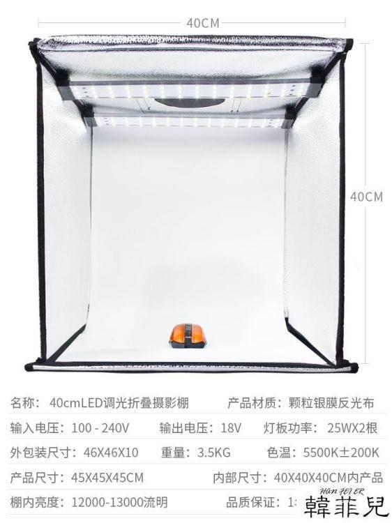 攝影棚 LED小型攝影棚40cm迷你拍照補光燈套裝產品拍攝燈柔光箱 mks