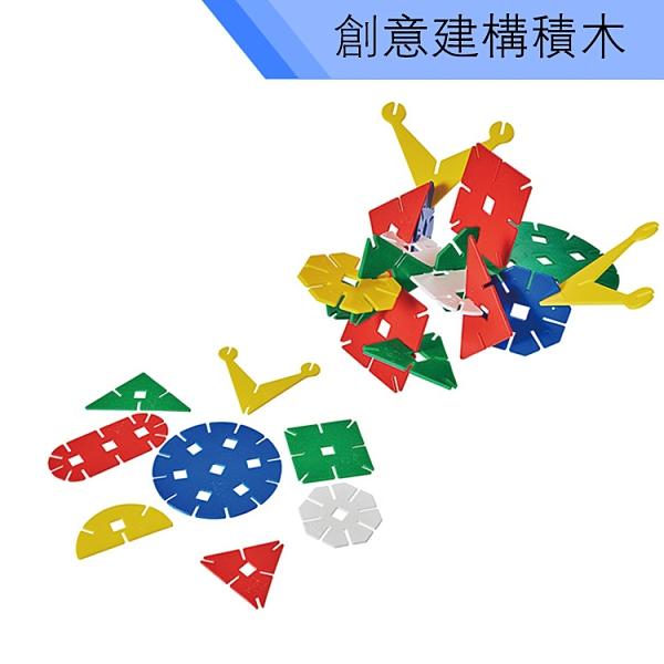 【USL遊思樂教具】創意建構積木-八形大花片(125pcs) E1005A01