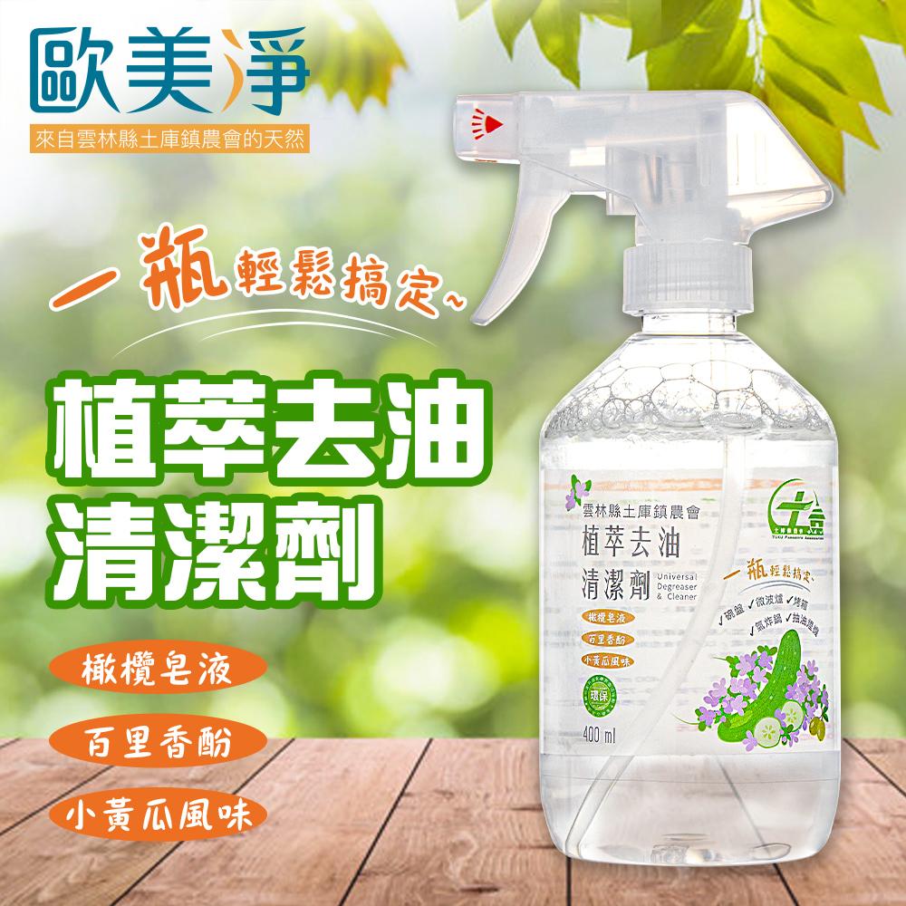 【歐美淨】 植萃去油黃瓜天然清潔劑 高效濃縮(兩入組)