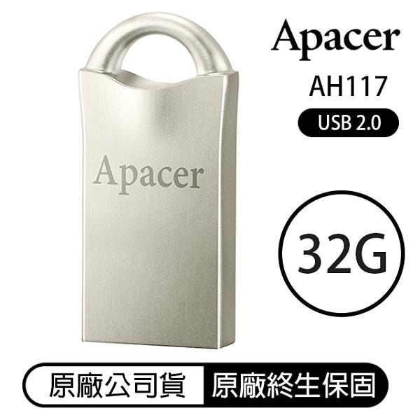 Apacer 32G AH117 USB 2.0 隨身碟 公司貨 32GB 鋅合金 金屬碟 小巧 輕便 精品碟