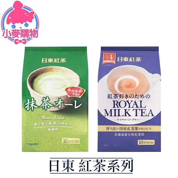 現貨 快速出貨【小麥購物】日東紅茶系列 日東 紅茶 抹茶 奶茶 茶包 下午【A179】