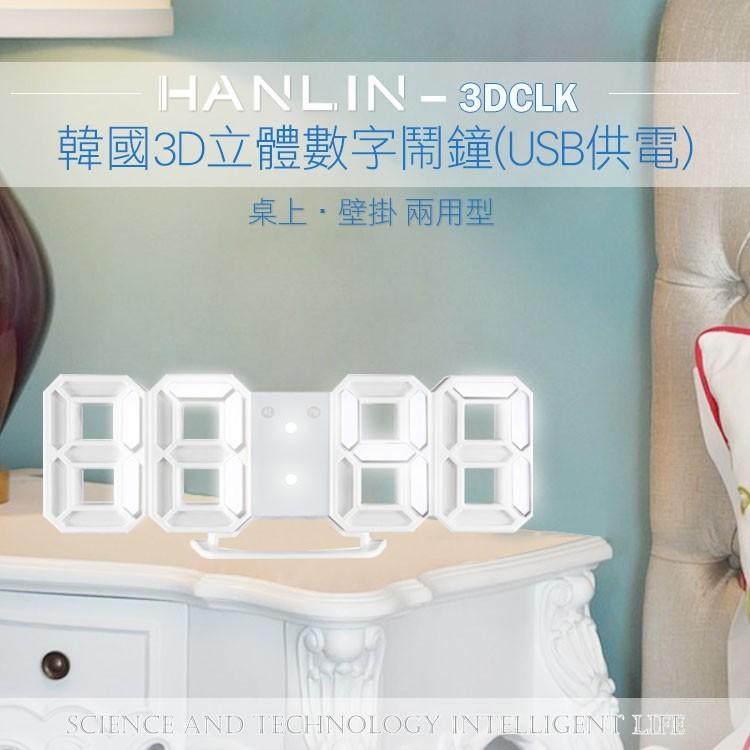 hanlin 韓國3d立體數字鬧鐘 usb供電 桌上掛壁時鐘 小夜燈 電子鐘 led燈 led時鐘