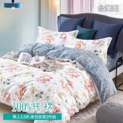 La Lune 台灣製40支精梳棉單人床包2件組 咖哩花