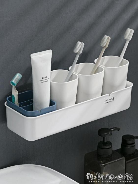 居家家壁掛式牙刷置物架漱口杯套裝家用免打孔刷牙杯架牙缸牙膏架 秋冬新品特惠