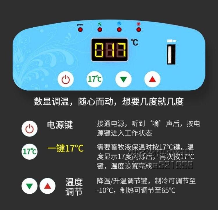 冷藏櫃 17度畜牧恒溫箱豬精用保溫箱車載家用小型控溫冷藏冰箱 每日下殺NMS 清涼一夏钜惠