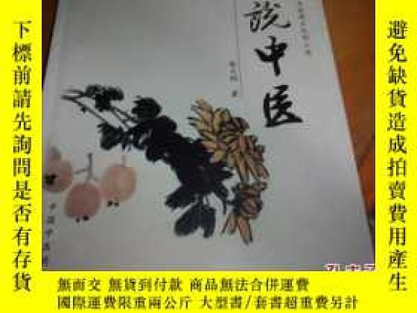 二手書博民逛書店罕見小說中醫Y12727 張大明 中國中醫藥出版社 出版2006