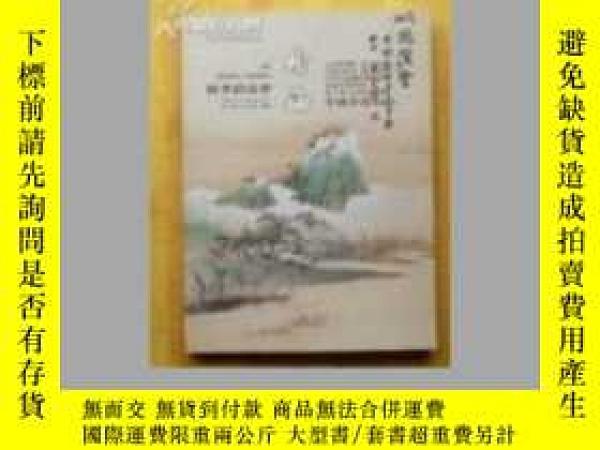 二手書博民逛書店瀚海2001秋季拍賣會--中國書畫(近現代罕見)Y17055 瀚海 瀚海 出版2011