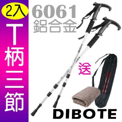 【圓意】DIBOTE 登山杖/經典款三節 6061鋁合金/T柄 (銀色 2入) N02-109《贈送背袋+方巾》