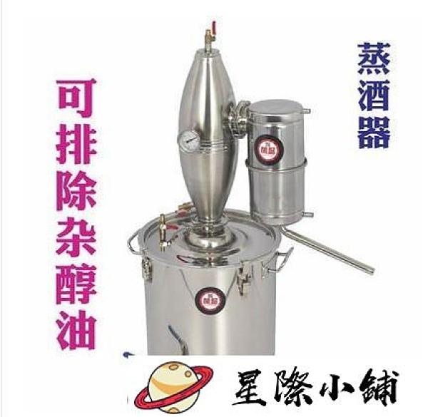 釀酒機 釀哥直銷家用小型釀酒設備釀酒機高酒質蒸酒器純露機蒸餾贈送配件 星際小鋪