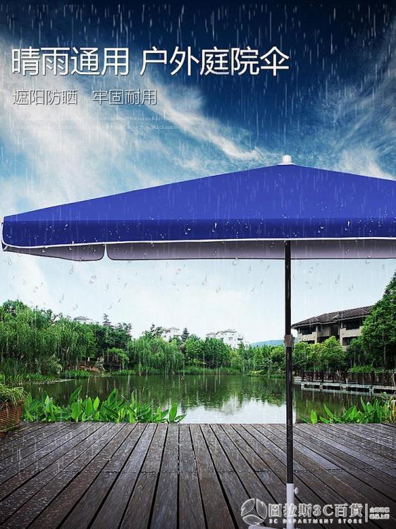 溪達太陽傘遮陽傘大雨傘擺攤商用超大號戶外大型擺攤傘四方長方形 樂樂百貨