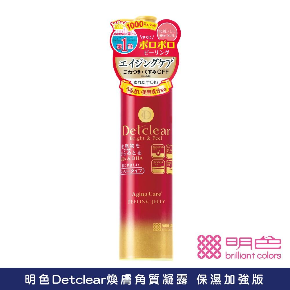 【MEISHOKU明色】Detclear煥膚角質凝露-保濕加強款 180ml 官方旗艦店