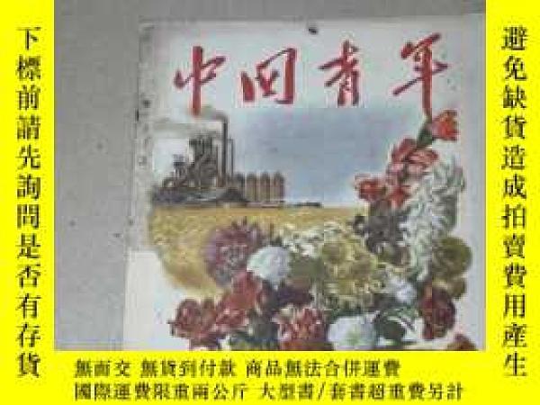 二手書博民逛書店罕見中國青年雜誌1956年第1期Y10415