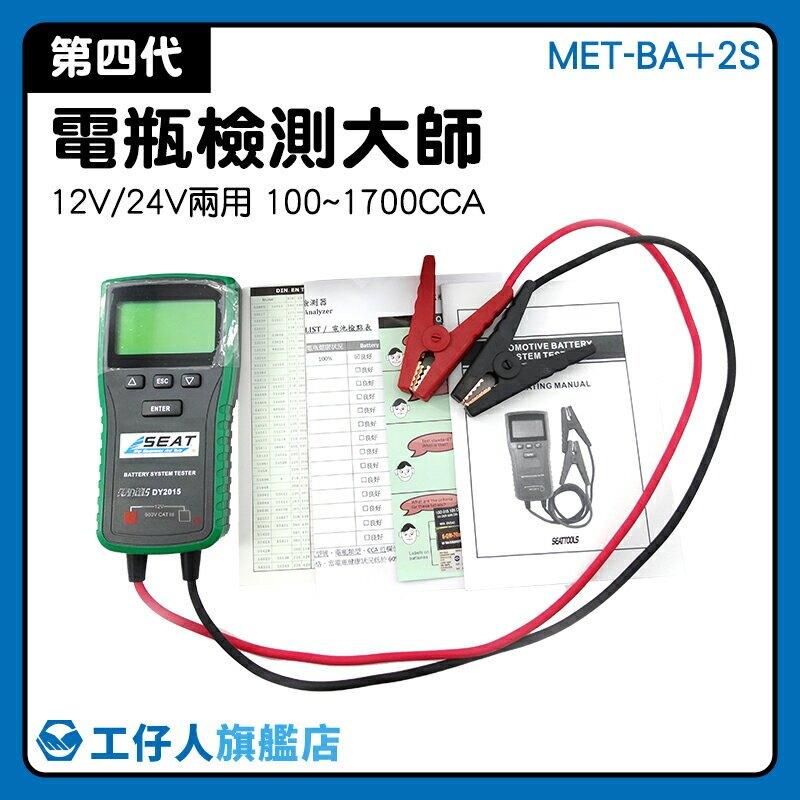 電瓶檢測大師 檢驗廠 充電測試儀 保養廠必備 電瓶壽命預估 快速測量 MET-BA+2S
