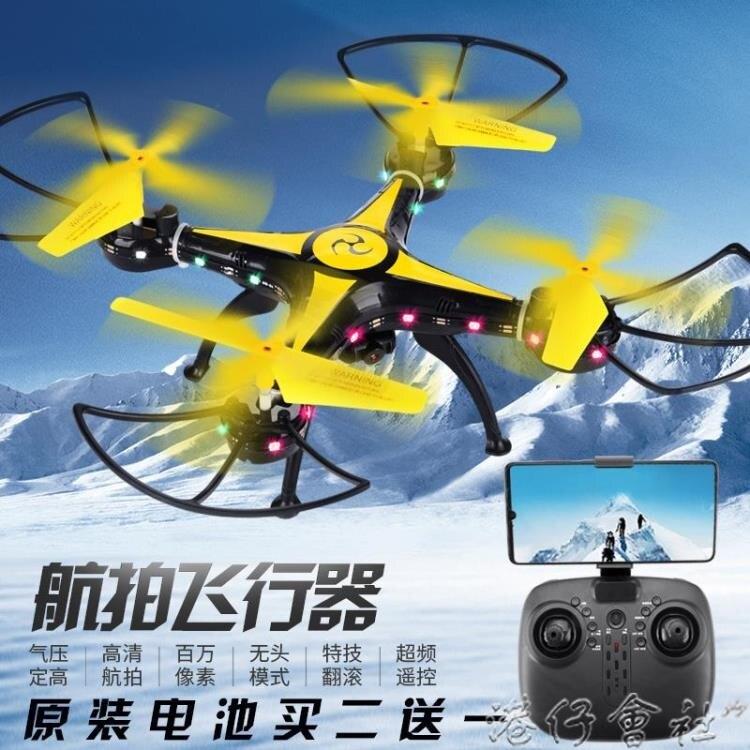 空拍機 炫彩無人機航拍4k高清專業遙控飛機小學生小型兒童玩具四軸飛行器