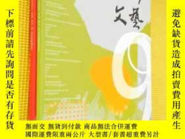 二手書博民逛書店廣州文藝罕見2019(第 6、9、10 期)三冊合售Y24750
