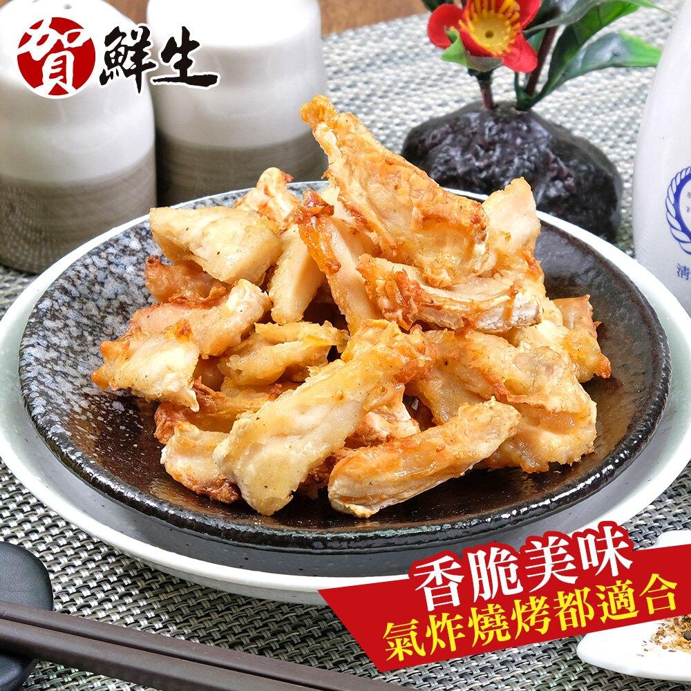 【賀鮮生】國產鮮脆雞軟骨1包(250g/包)