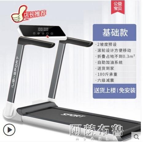 跑步機 優步A7T跑步機家用款小型折疊電動平板走步機女超靜音室內健身房