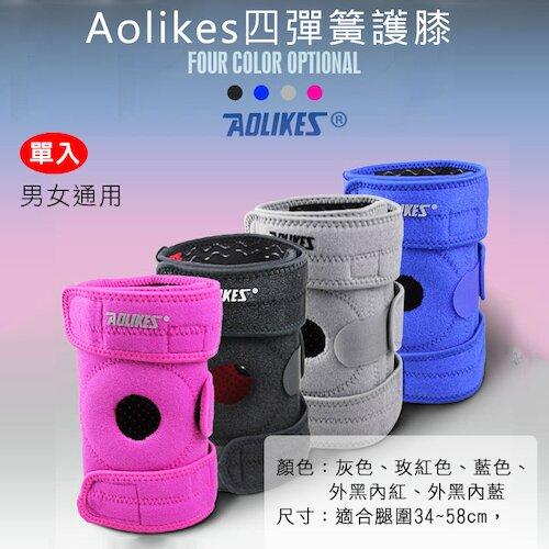 【捷華】AOLIKES四彈簧護膝1入