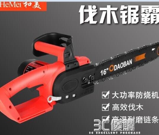 和美電鋸伐木鋸家用小型手持多功能錬條鋸電動木工鋸電動鋸電錬鋸