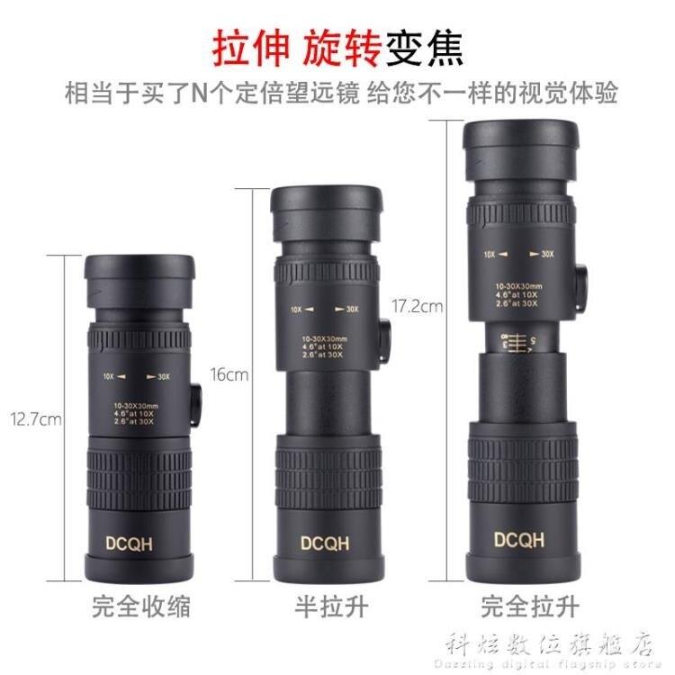 變倍單筒望遠鏡 高倍高清成人夜視演唱會手機拍照迷你伸縮望眼鏡SUPER 全館特惠9折