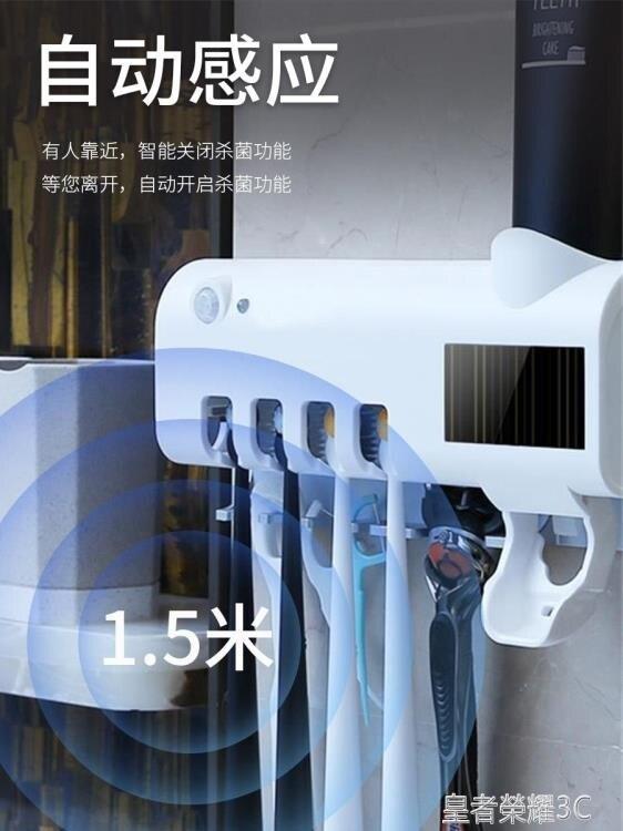 【免運】牙刷消毒機 紫外線牙刷置物架殺菌消毒器衛生間免打孔壁掛式電動牙刷架吸壁式 皇者榮耀3C