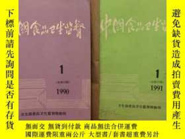 二手書博民逛書店罕見中國食品衛生監督1990年1-6期,1991年1-6期,加專
