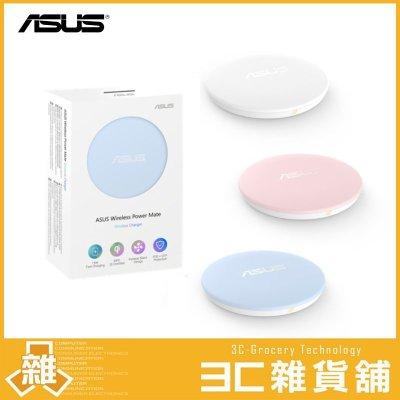 【公司貨】 華碩 ASUS Wireless Power Mate 15W 無線充電盤 無線 充電板 QI 無線充電器