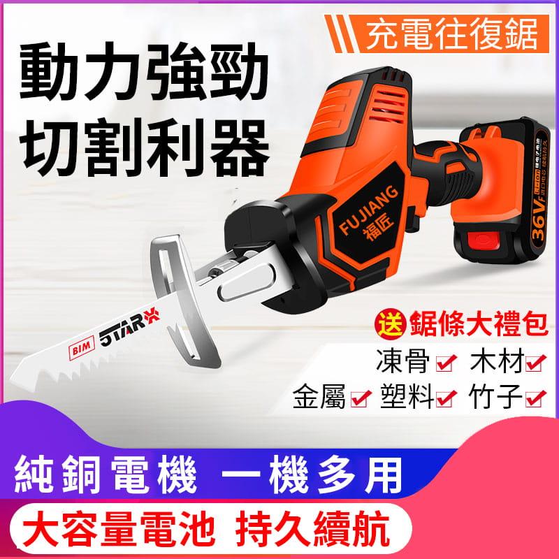 12V大容量鋰電電鋸 馬力鋸