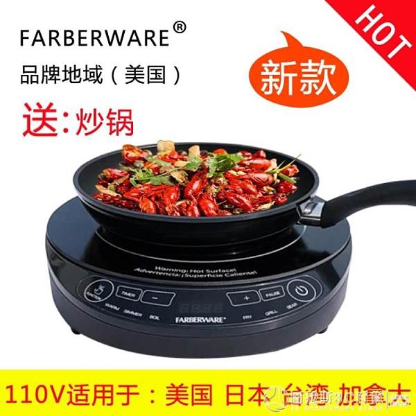 電磁爐 新款110v電磁爐 送炒鍋 美國台灣家用火鍋池爐 圖拉斯3C百貨